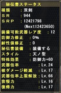 マイミッション_双剣