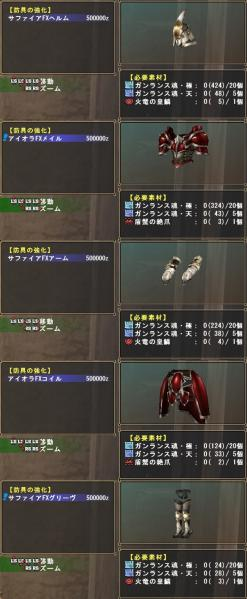 砲皇_FX