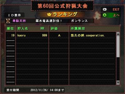 mhf_20121126_081118_919-crop.jpg
