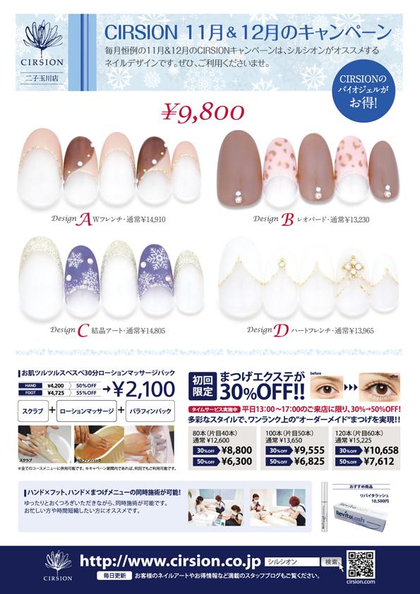 CT_二子玉川_11-12