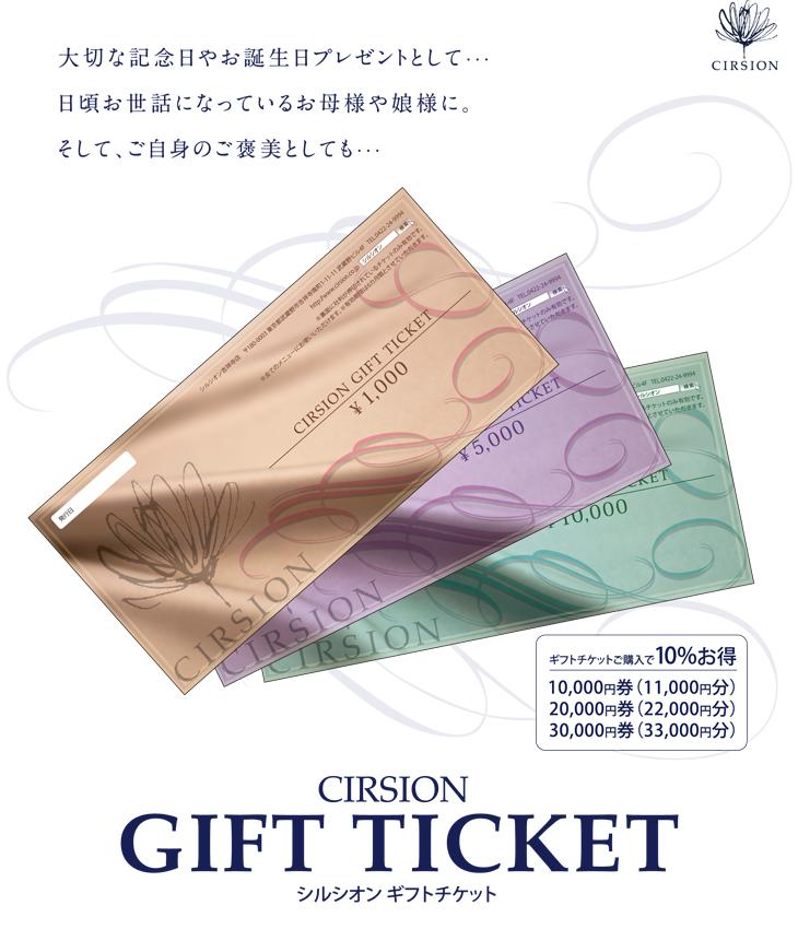 gift_ticket_20120508101739.jpg