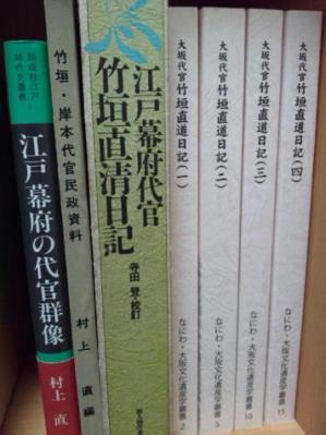 竹垣直清日記写真