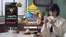 能年玲奈 ドラゴンクエストモンスターズ スーパーライト 「メタルスライム登場」篇 TVCM_0336