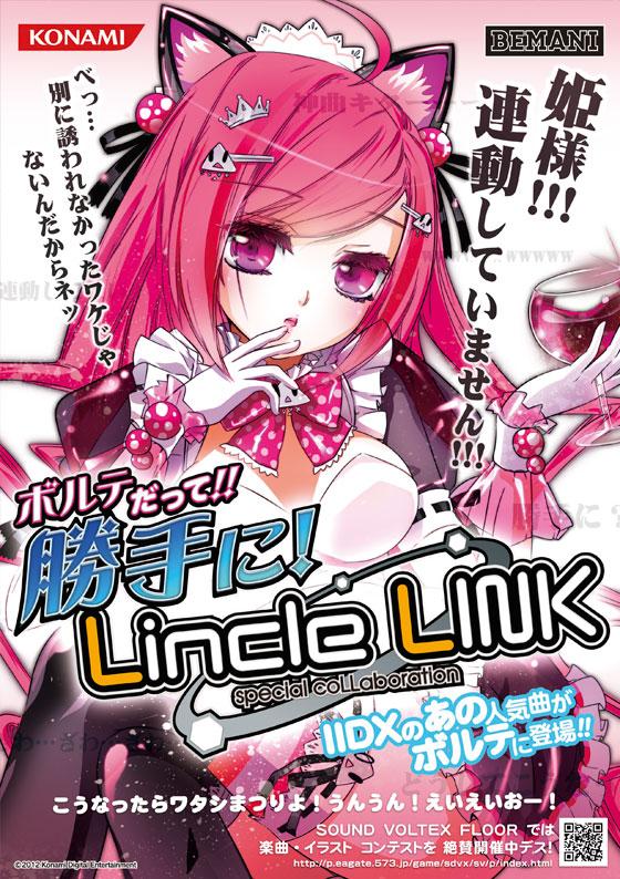 big_katte_lincle_link.jpg