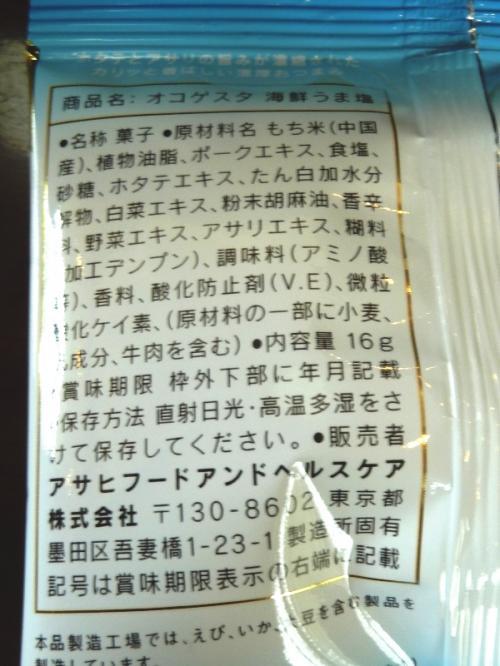 16原材料