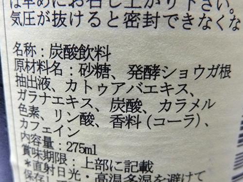 03原材料