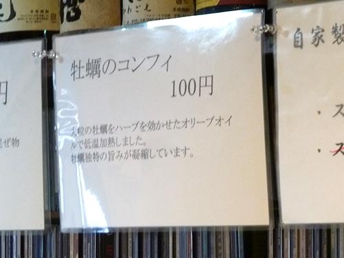 05牡蠣のコンフィ100