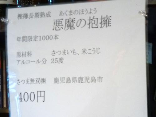 07悪魔の抱擁400