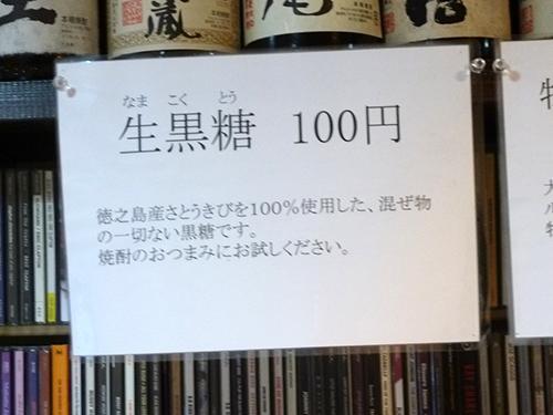 10生黒糖100