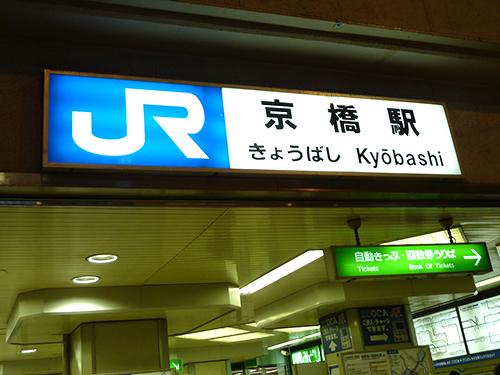 71京橋駅