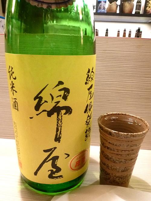 27綿屋倶楽部純米生原酒