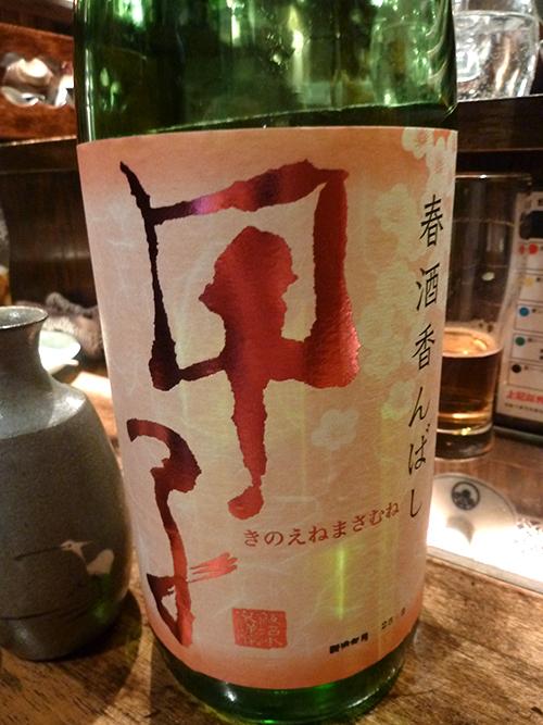 13甲子春酒香んばし純米吟醸生原酒