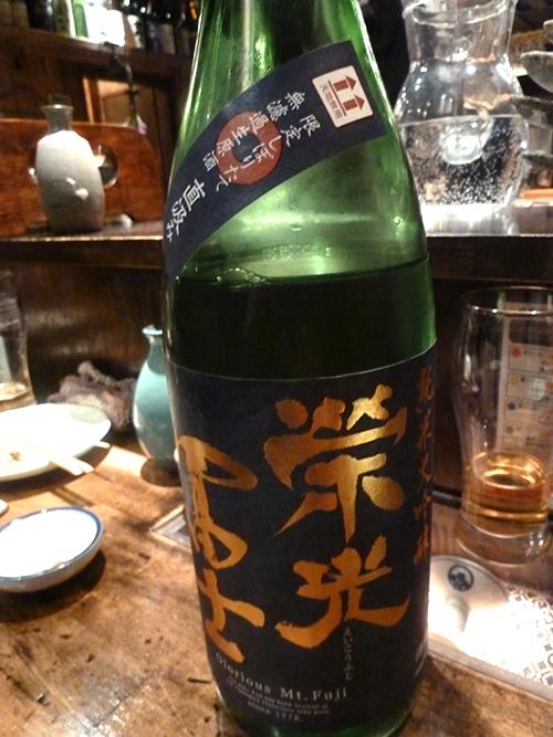 15栄光富士純米大吟醸無濾過生原酒直汲み美山錦40%