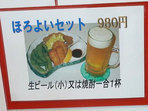 06ほろよいセット980