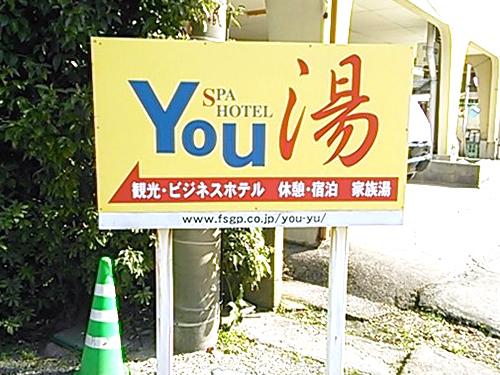15スパ&ホテルYou湯