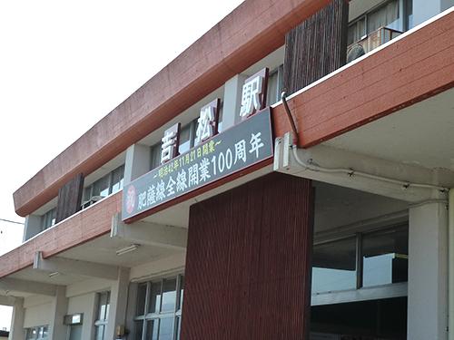 17吉松駅