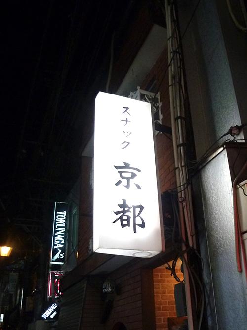81スナック京都