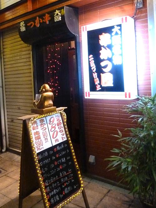 82大阪名物串カツ