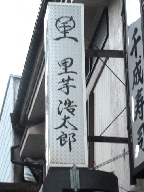 02里芋浩太郎