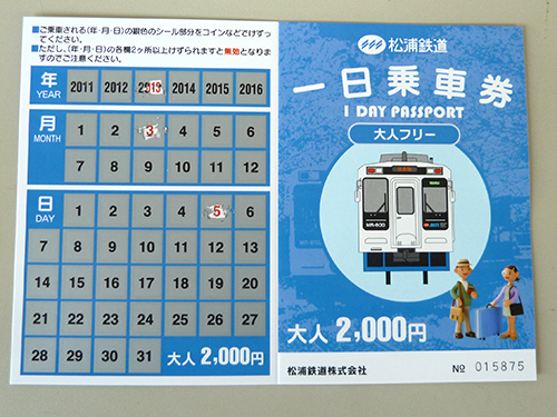17乗車券2