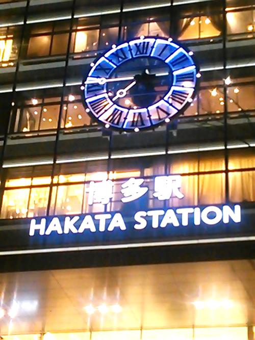 63博多駅
