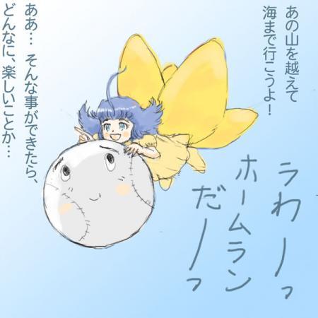 ホームランボールと黄色い蝶