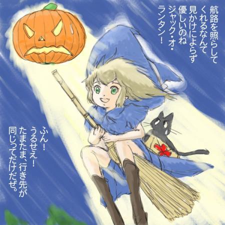 かぼちゃと魔女