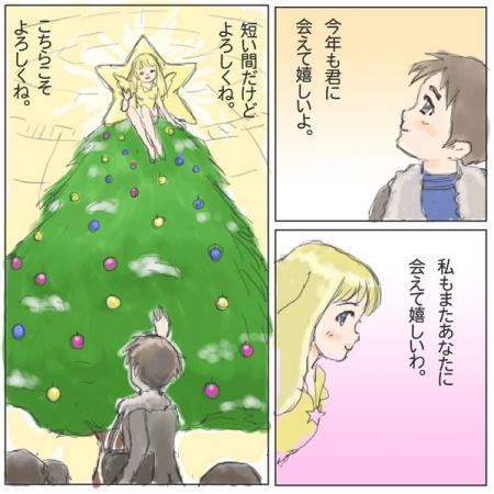 クリスマスツリーと青年