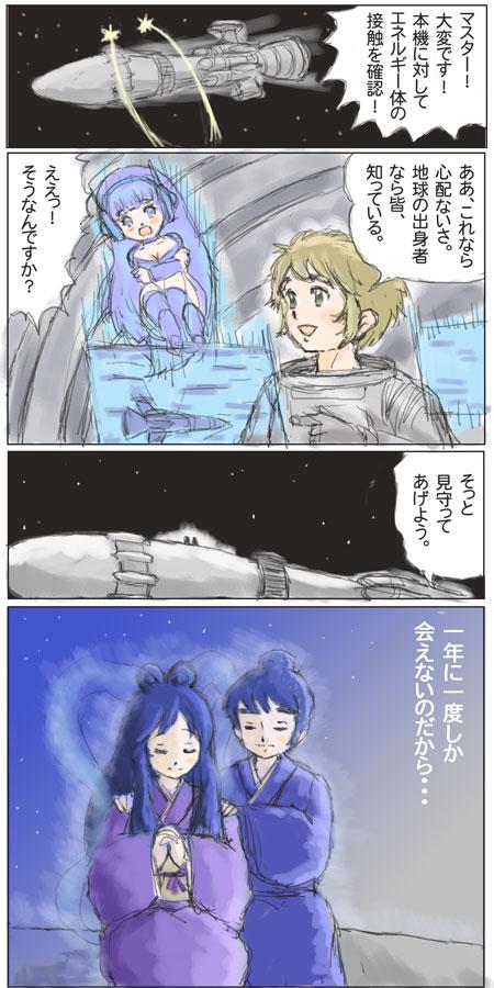 恒星間航海日誌より(2213年7.jpg