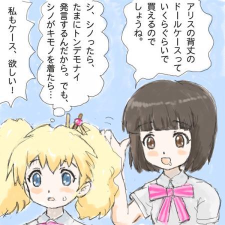 シノ&アリス