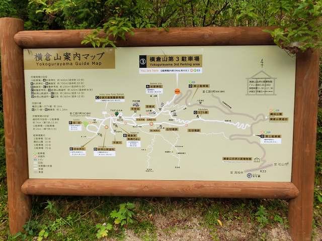 横倉山看板1