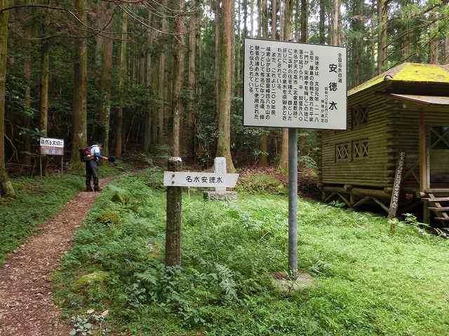 横倉山8安徳水