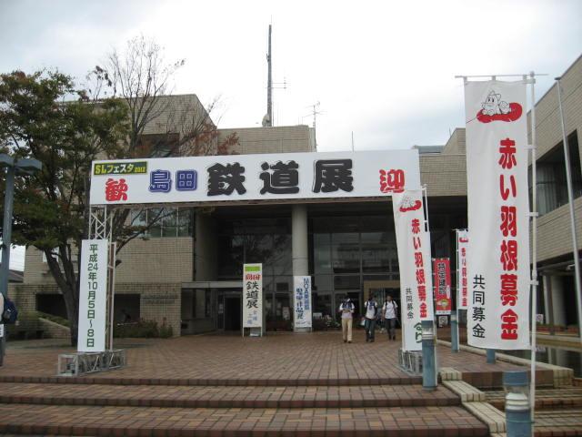 プラレ&島田鉄道展 013