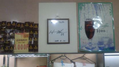 松井のサイン