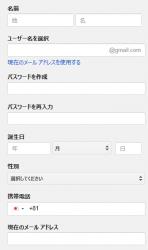 Googleのアカウント取得用フォーム