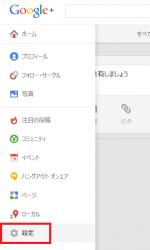 Googleプラスの「設定」に入るためのリンク