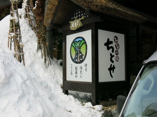松之湯&スカイツリー 140