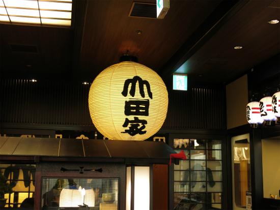 松之湯&スカイツリー 160