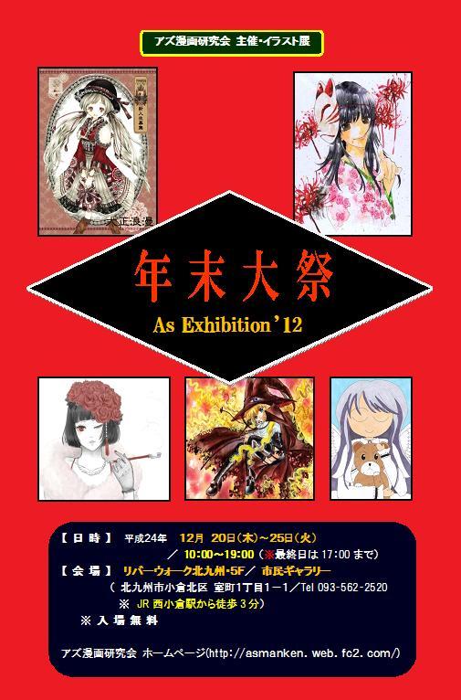 2012.12.合同展示会