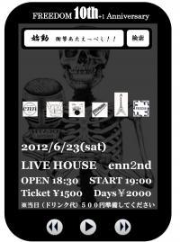 2012623 FREEDOM