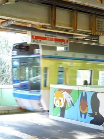 千葉モノレール 動物公園駅