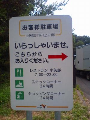 小矢部川PA 上 1