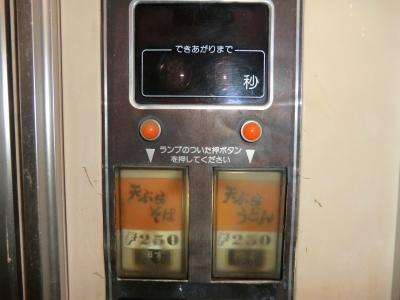 天ぷら そば うどん 250円