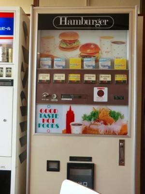 懐かしのハンバーガー自販機
