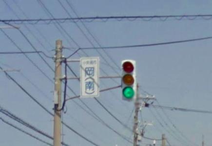 岡(南)交差点