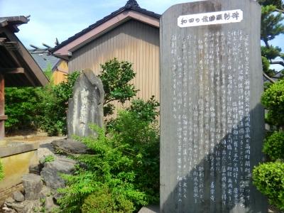 和田の佐助の碑