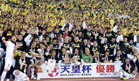 【天皇杯】柏レイソルが優勝!ガンバ大阪の攻撃封じ37年ぶり頂点
