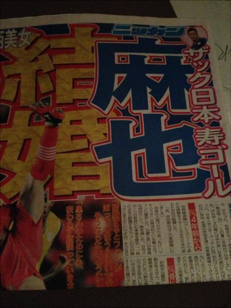 日本代表DF吉田麻也が結婚!