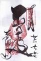 3壷阪寺(1)