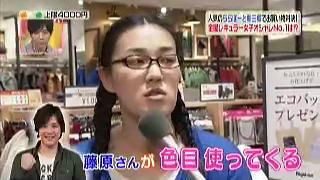 色目を使う藤原一裕(ライセンス)